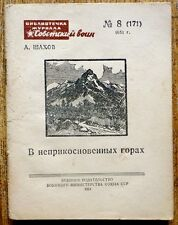 1951 RUSSIAN BOOK MILITARY LIBRARY SOVIET WARRIOR ARMY SOLDIERS MOUNTAINS ROCKS