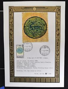 EGYPT 1989, 200 Issued, OLD Decorated Plate on RARE originial Papyrus Art Sheet