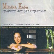 Kana Melina - Aromata anti gia nafthalini ΚΑΝΑ ΜΕΛΙΝΑ ΑΡΩΜΑΤΑ CD/NEW