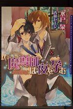 JAPAN Izumi Mito,Seiji Korin Boy's Love novel: The Magical Is Filled With Night