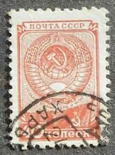Russia USSR 1949 Constitution, Zagor. 1382, typo, used, CV=95$