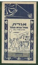 Judaica Israel RARE old Large Label Groosh & Galgal fee 1954