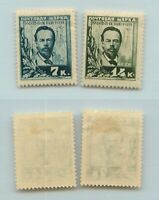 Russia USSR 1925 SC 328-329 mint. g195