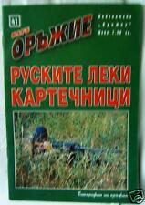 USSR  military magazine  PHOTO ALBUM light russian machine gun