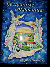 Russian Christian Childrens Book Of Poems Христианские Стихи Книга