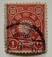 1900 JAPANESE POST OFFICE IN CHINA 1 YEN STAMP #OC 18 OVPT CHRYSANTHEMUM CARMINE