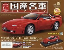 Japanese famous car collection vol.19 Mitsubishi GTO Twin Turbo 1990 Magazine
