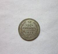 RUSSIA, SILVER 10 KOPEKS, 1912. NICHOLAS II.