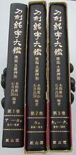 TOKEN MEIJI TAIKAN GENTAKI TSUCHIYA OSHIGATA JAPANESE SWORD REFERENCE 3 VOLUMES