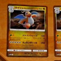 POKEMON JAPANESE CARD HOLO CARTE Dragonite sm1m 044/060 R JAPAN MINT