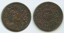 G6202 - Tibet 1 Sho BE16-2 (1928) Y#21.1a Sho-Srang Coinage