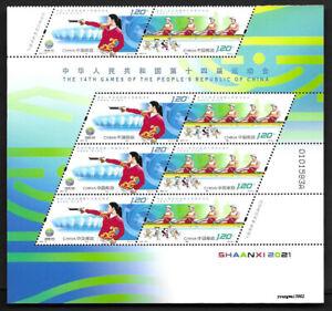 China 2021-19 14th Games of PRC 2V Stamp 4 Sets Imprint Factory Sport 第十四屆運動會