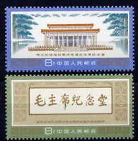 CHINA Sc#1363-4 1977 J22 Mao's Memorial Hall stamps