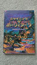 Shining the Holy Ark Strategy Guide - Sega Saturn - Japanese