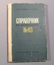 Book Car Reference KrAZ-255 257 258 Maintenance Russian Military Manual Vintage
