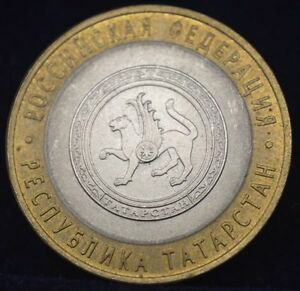 RUSSIA FEDERATION, 2005 TATARSTAN  10 RUBLES COIN, Almost Uncirculated NICE COIN