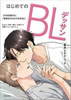 How To Draw Manga BL Drawing Basic Technique Book JAPAN Yaoi Boys Love
