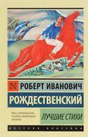 Роберт Рождественский: Лучшие стихи  BOOK IN RUSSIAN  Softcover