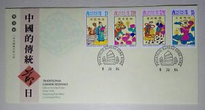 Hong Kong 1994 Traditional Chinese Festivals Stamps on FDC 香港中国的传统节日邮票首日封