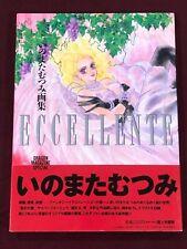 ECCELLENTE ANIME Dragon Magazine Special Mutsumi Inomata