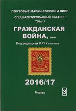 Russia & USSR Stamps Catalog Vol.3 Civil War_Марки России и СССР т.3 Гражд.война