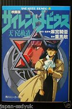 JAPAN novel: Silent Mobius The Motion Picture
