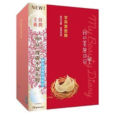 [MY BEAUTY DIARY] IMPERIAL BIRD'S NEST Facial Mask 10pcs @cosme Beauty Winner