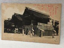 Vintage_prewar_collectible_rare-postcard-made-in-Japan_the-Osaka-Tenmangu-Shrine