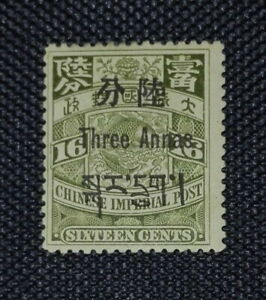 1907 Jumping Carp Chinese Imperial Post 16 Cents Stamp