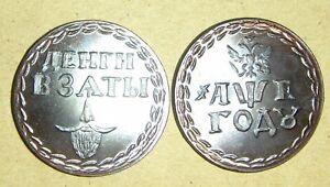 Russian  Tax Beard token dated 1705.