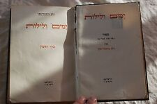 LIVRE EN HEBREU Yamim Veleilot, de Nathan Bistretsky, imprimé à Jérusa