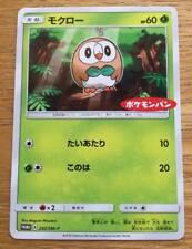 Japanese Pokemon 2018 Daiichi Pan ROWLET Promo 292/SM-P