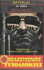 YOUNG, VIOLENT AND DANGEROUS (PAL GREEK IMPORT VHS) Italian Crime! Tomas Milian!