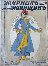 "1915 Imperial RUSSIA ""ЖУРНАЛ для ЖЕНЩИН"" Illustrated FASHION MAGAZINE for WOMEN"