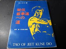 BRUCE LEE BOOK,  SECRET Tao of Jeet Kune Do 1976 Japan Super Rare 1st. edition