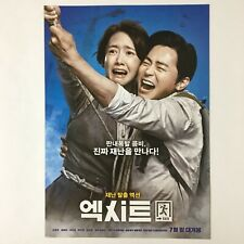엑시트 EXIT 2019 Korean Movie Flyers Mini Posters