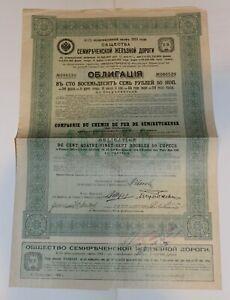 RUSSIA 1913 Semirechensk Railway 4 1/2% State-Loan Bond