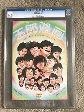 1985 JACKIE CHAN Lucky Stars #27 CGC Graded RARE Hong Kong CHINESE Comic Book