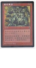 MTG SIMPLIFIED CHINESE PORTAL LAST CHANCE MINT MAGIC THE GATHERING RED SORCERY