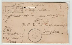 1930 MALAYSIA MALAYA JOHORE MUAR REGISTERED COVER WITH REGISTRATION HAND STAMP