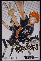 JAPAN Haruichi Furudate: Haikyuu!! (Haikyu!!) Complete Guide Book