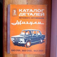 Каталог Деталей ЖИГУЛИ ВАЗ-2101 2102 2103 ZHIGULI VAZ Car Soviet Catalog RUSSIAN