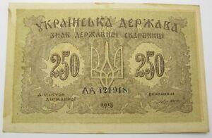 UKRAINE 250 Karbovantsiv 1918 - Pick 39 - aUNC