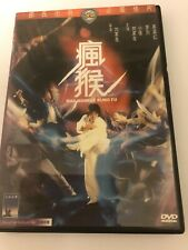 Mad Monkey Kung Fu DVD Korean Martial Arts Film 1979 Region 3