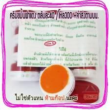 X10 Whitening Herbal Nourishing Thai Herb Cream Curcuma Plai Fresh Turmeric 5g.