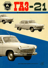 GAZ 21, ГАЗ-21, M-21 Волга, Wolga, Volga 🔧 Reparaturanleitung Deutsch DDR UdSSR