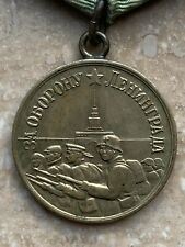 ORIGINAL FOR THE DEFENSE OF LENINGRAD MEDAL OF SOVIET WW2 ARMY