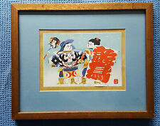 Mid-Century Japanese Woodblock Print Boy & Girl With Kites Original Frame
