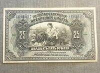 Russia 25 Rubles 1918 siberia P39Ab TTB+