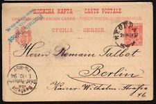 SRBIJA SERBIA SERBIEN 1894 BELGRAD TO BERLIN RARE STEMPEL POSTKARD CARTE POSTALE